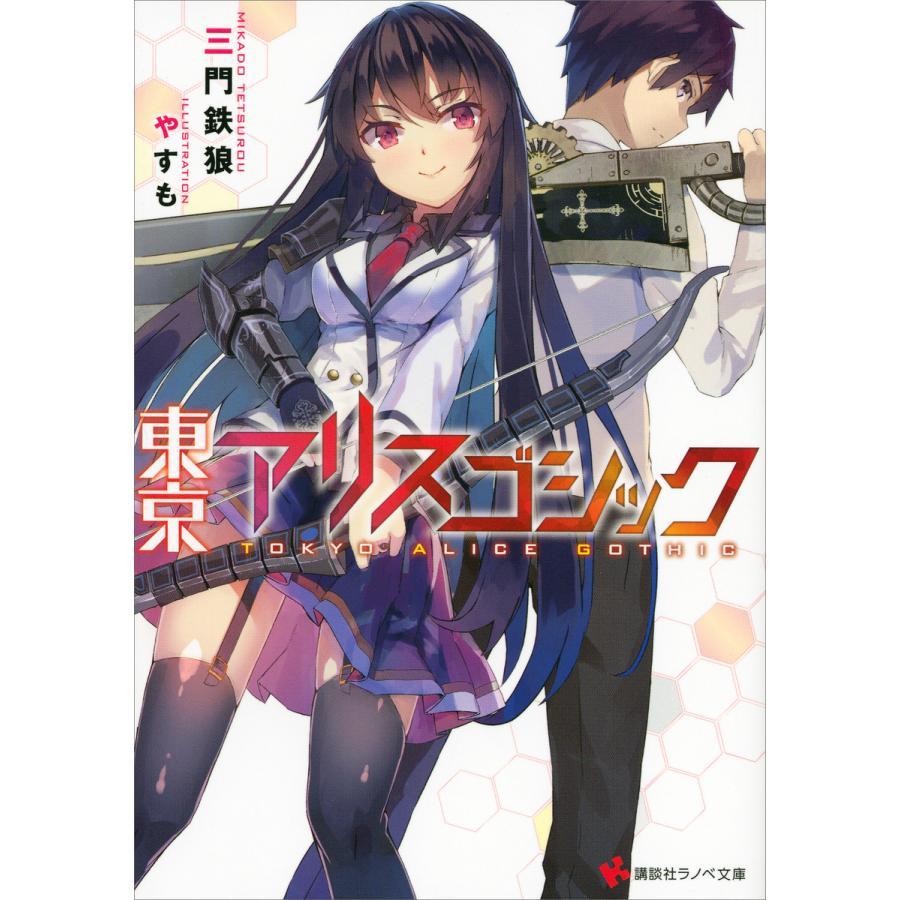 東京アリスゴシック (1〜2巻セット) 電子書籍版 / 三門鉄狼 やすも(イラスト) ebookjapan