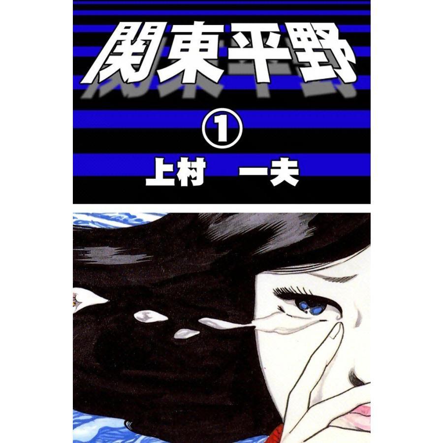 関東平野 (全巻) 電子書籍版 / 上村一夫|ebookjapan
