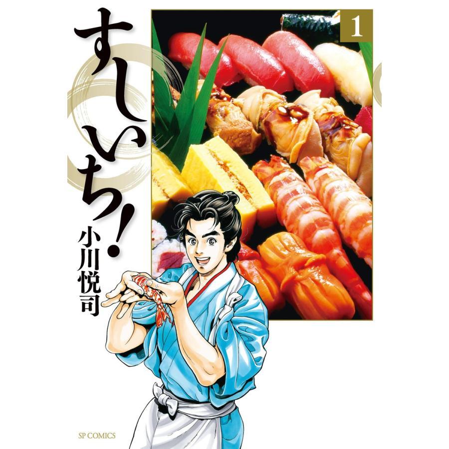 【初回50%OFFクーポン】すしいち! (全巻) 電子書籍版 / 小川悦司|ebookjapan