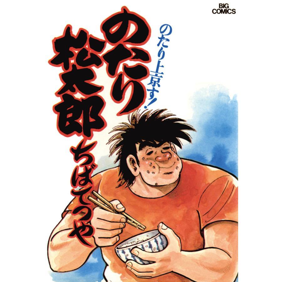 のたり松太郎 (1〜5巻セット) 電子書籍版 / ちばてつや|ebookjapan