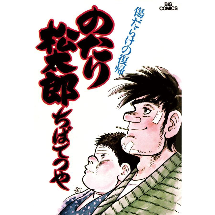 のたり松太郎 (6〜10巻セット) 電子書籍版 / ちばてつや|ebookjapan