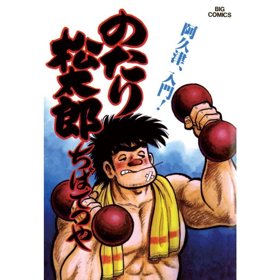 のたり松太郎 (11〜15巻セット) 電子書籍版 / ちばてつや ebookjapan