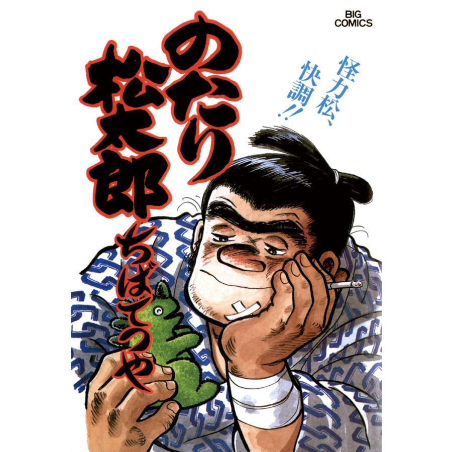 のたり松太郎 (21〜25巻セット) 電子書籍版 / ちばてつや ebookjapan