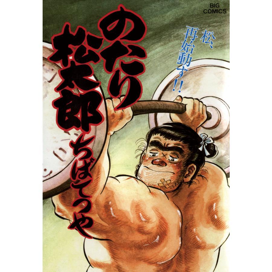 のたり松太郎 (31〜35巻セット) 電子書籍版 / ちばてつや|ebookjapan