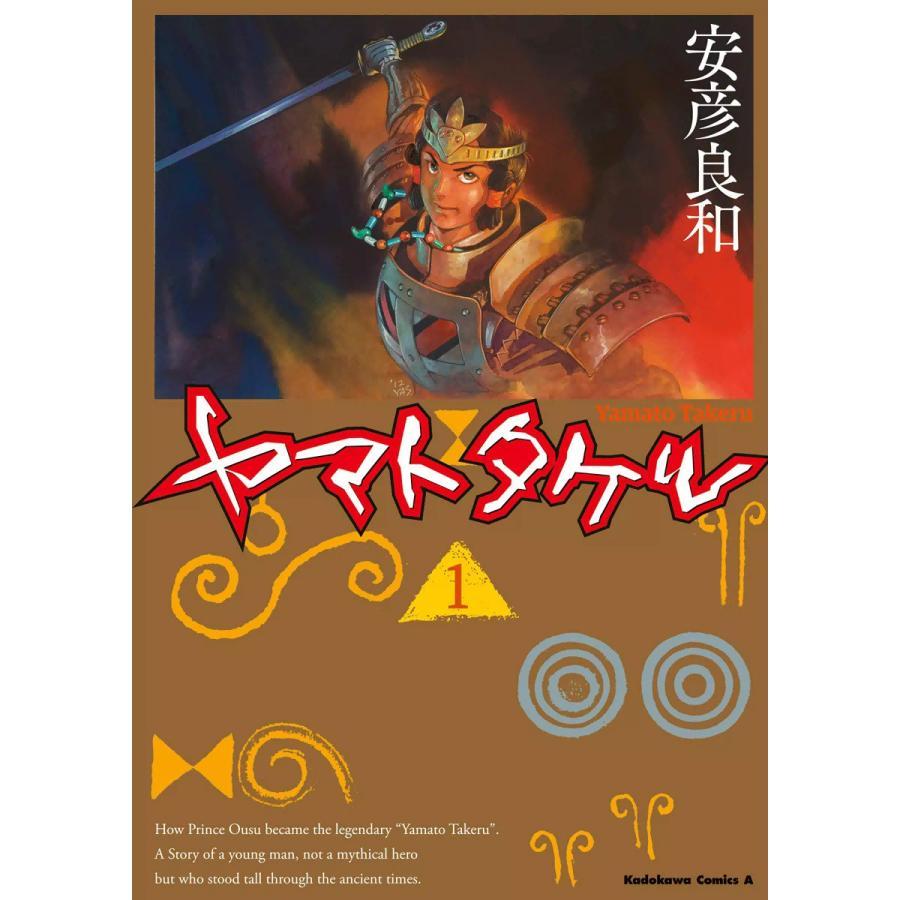 ヤマトタケル (1〜5巻セット) 電子書籍版 / 著者:安彦良和 ebookjapan