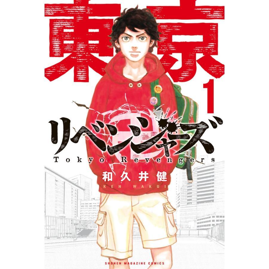 東京卍リベンジャーズ (1〜5巻セット) 電子書籍版 / 和久井健 ebookjapan