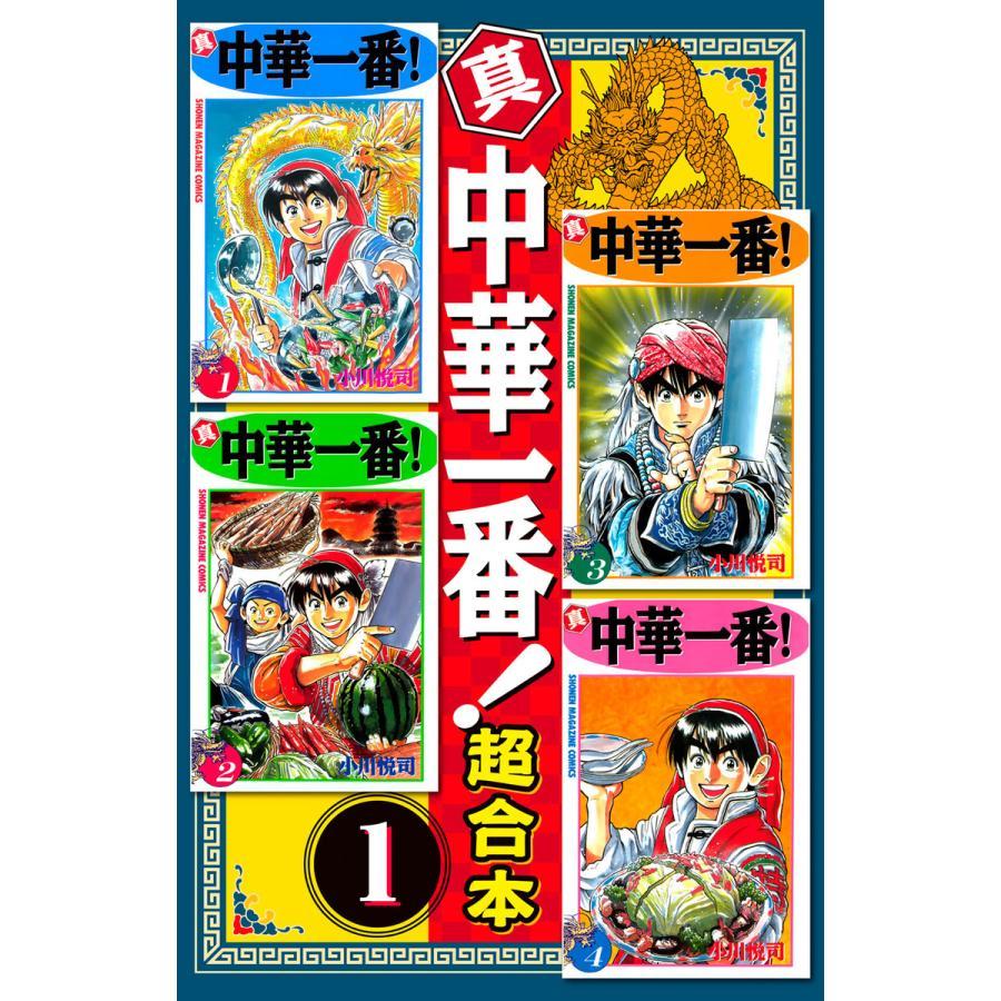真・中華一番 超合本版 (全巻) 電子書籍版 / 小川悦司|ebookjapan