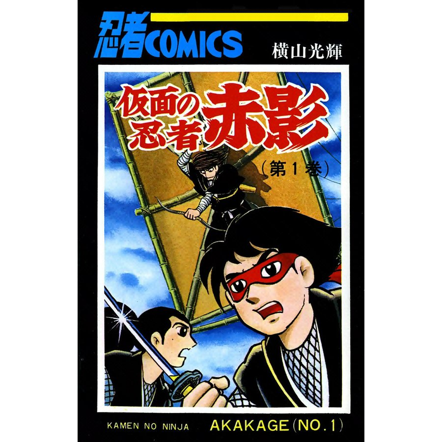 仮面の忍者赤影 (全巻) 電子書籍版 / 横山 光輝|ebookjapan