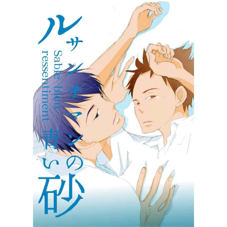 ルサンチマンの青い砂 (全巻) 電子書籍版 / 著:貴雄球6 ebookjapan
