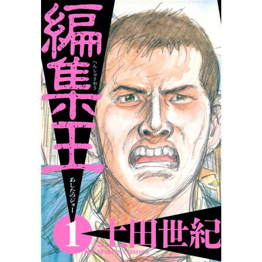 【初回50%OFFクーポン】編集王 (1〜5巻セット) 電子書籍版 / 土田世紀|ebookjapan