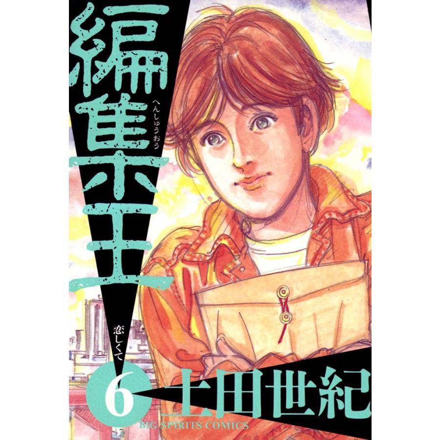 【初回50%OFFクーポン】編集王 (6〜10巻セット) 電子書籍版 / 土田世紀|ebookjapan