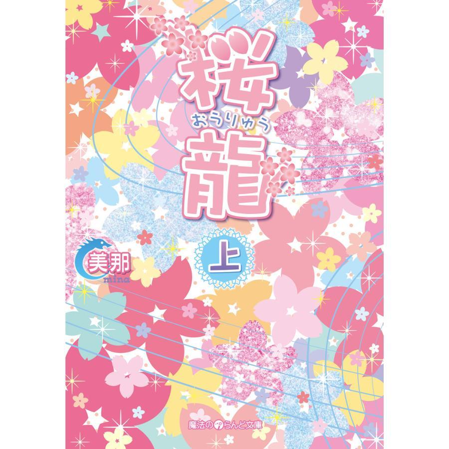 桜龍 (全巻) 電子書籍版 / 著者:美那|ebookjapan