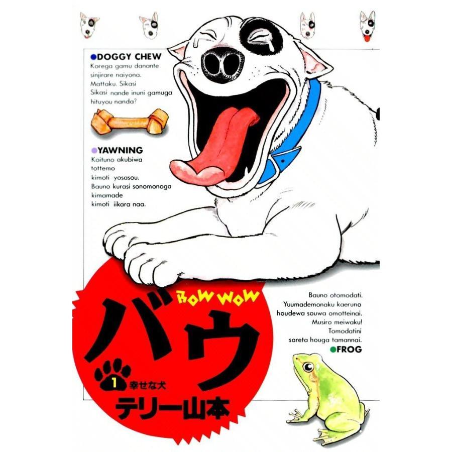 【初回50%OFFクーポン】バウ (1〜3巻セット) 電子書籍版 / テリー山本|ebookjapan