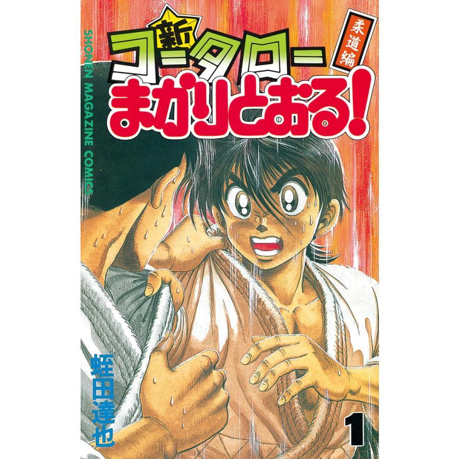 新・コータローまかりとおる! (1〜5巻セット) 電子書籍版 / 蛭田達也|ebookjapan