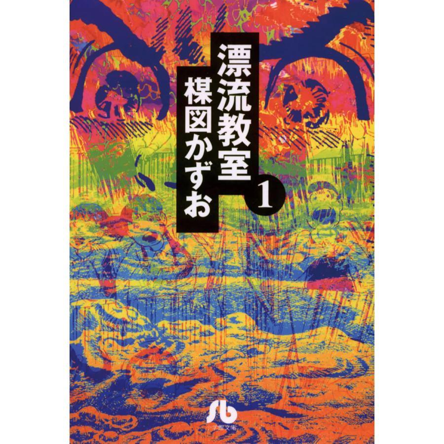 漂流教室〔文庫版〕 (1〜3巻セット) 電子書籍版 / 楳図かずお ebookjapan