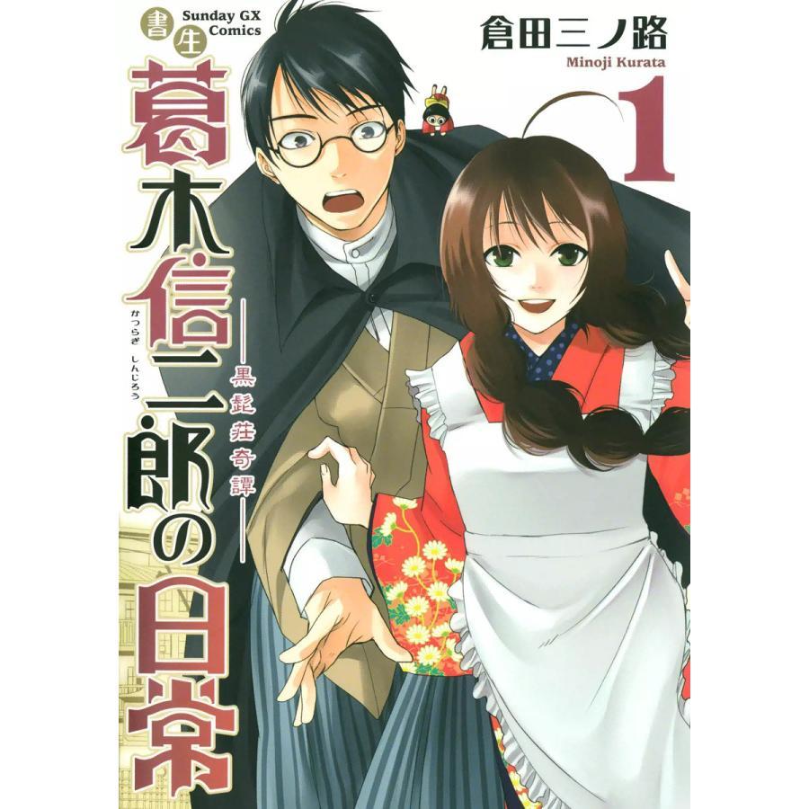 書生 葛木信二郎の日常 (全巻) 電子書籍版 / 倉田三ノ路|ebookjapan