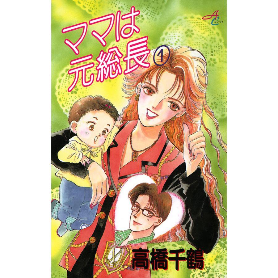 【初回50%OFFクーポン】ママは元総長 (1〜5巻セット) 電子書籍版 / 高橋千鶴|ebookjapan