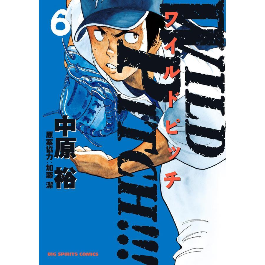 WILD PITCH!!! (6〜10巻セット) 電子書籍版 / 中原裕 原案協力:加藤潔|ebookjapan
