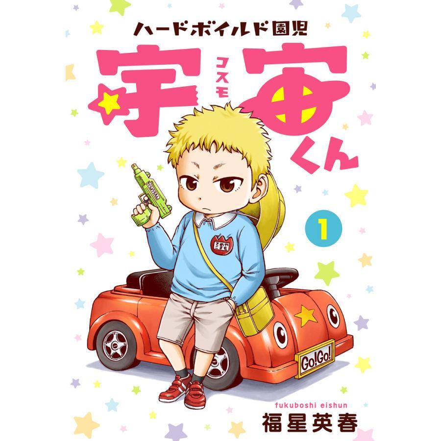 ハードボイルド園児 宇宙くん (全巻) 電子書籍版 / 福星英春|ebookjapan