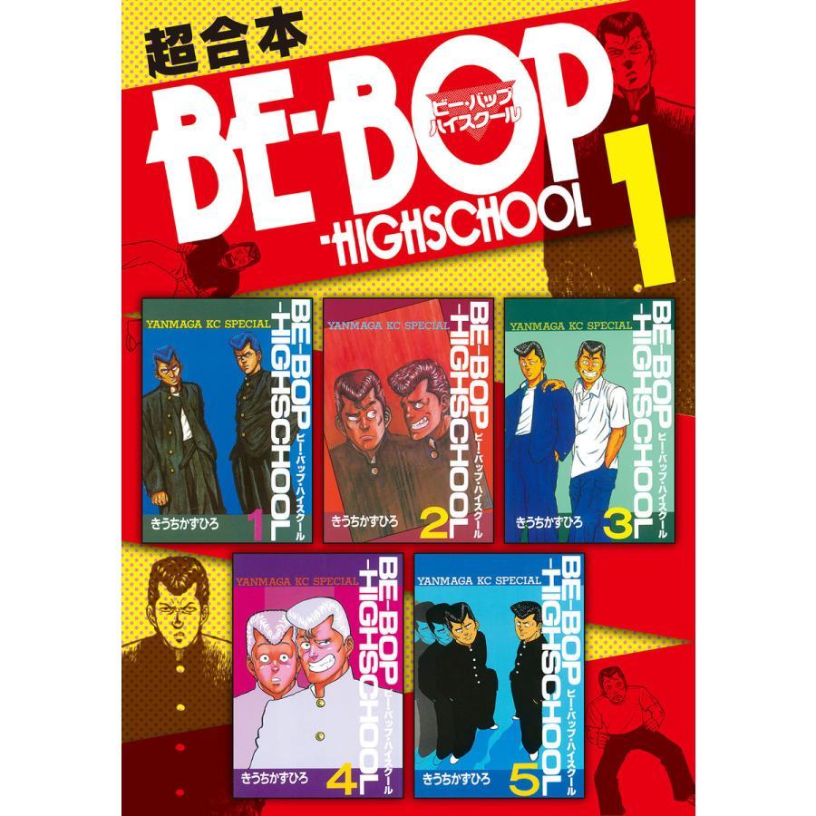 BE-BOP-HIGHSCHOOL 超合本版 (1〜5巻セット) 電子書籍版 / きうちかずひろ|ebookjapan