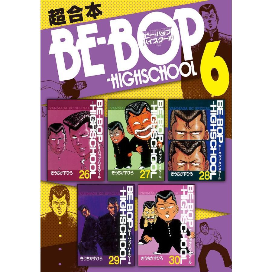 BE-BOP-HIGHSCHOOL 超合本版 (6〜10巻セット) 電子書籍版 / きうちかずひろ|ebookjapan