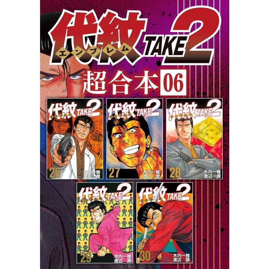 代紋TAKE2 超合本版 (6〜10巻セット) 電子書籍版 / 漫画:渡辺潤 原作:木内一雅|ebookjapan