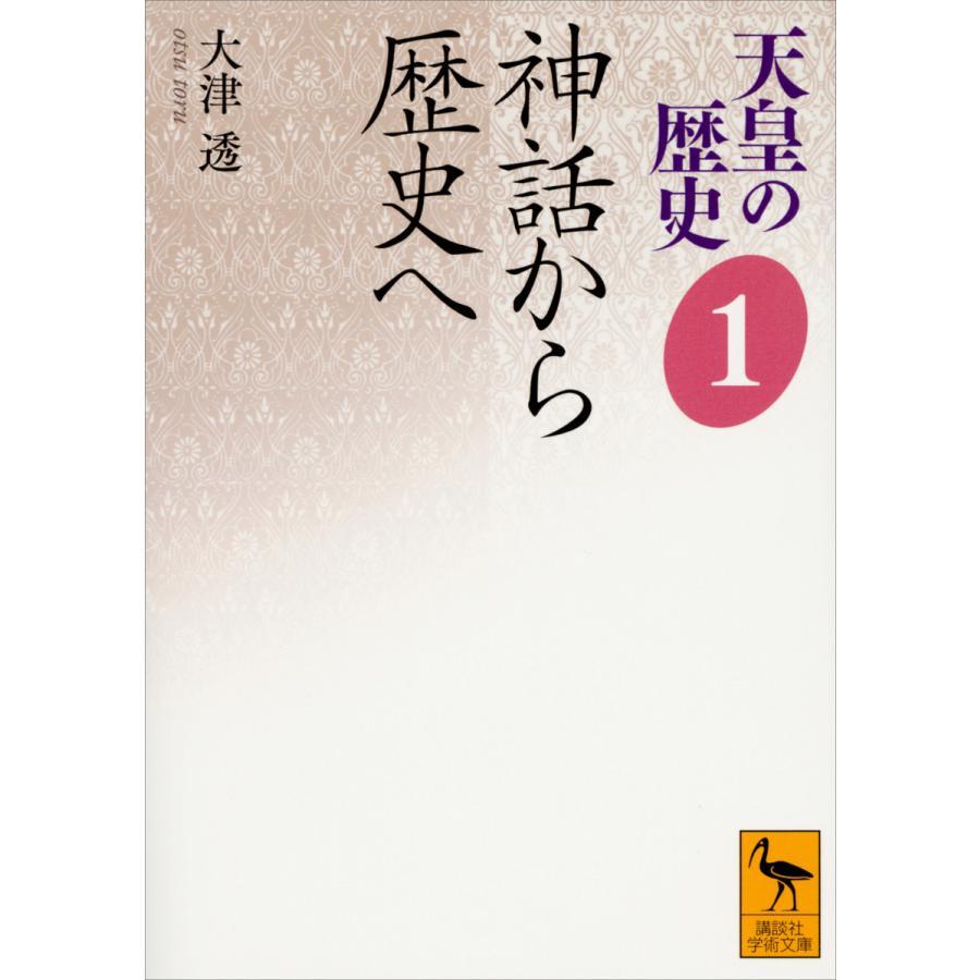 天皇の歴史 (全巻) 電子書籍版 / 大津透|ebookjapan