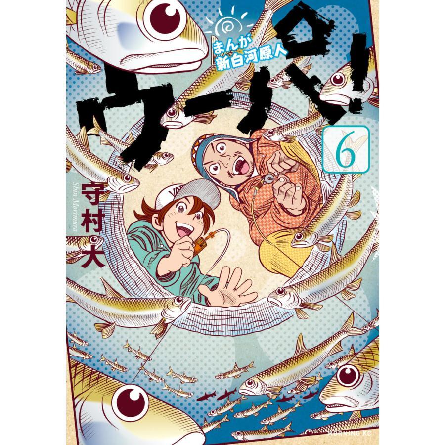 まんが 新白河原人 ウーパ! (6〜10巻セット) 電子書籍版 / 守村大 ebookjapan