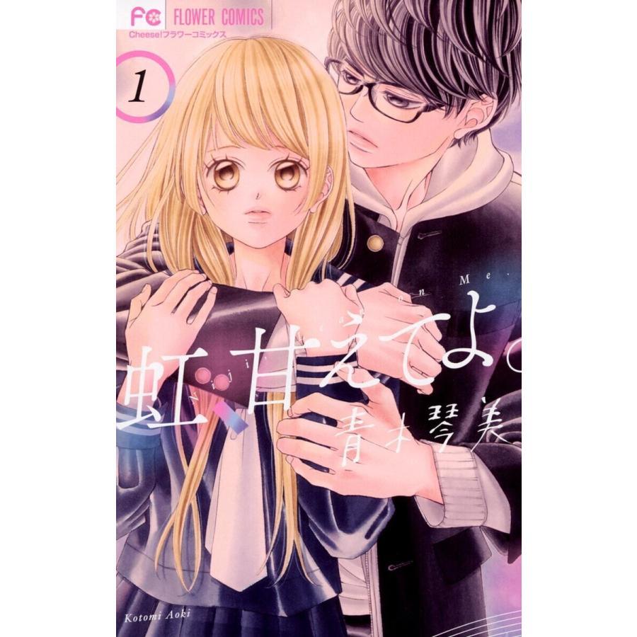 虹、甘えてよ。 (1〜5巻セット) 電子書籍版 / 青木琴美 ebookjapan