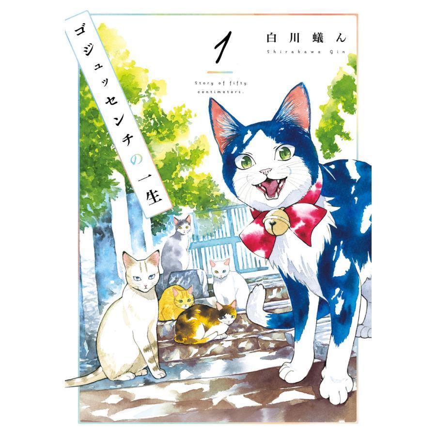 ゴジュッセンチの一生 (全巻) 電子書籍版 / 著者:白川蟻ん|ebookjapan