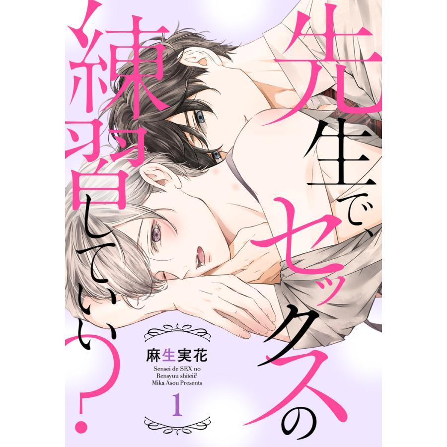 先生で、セックスの練習していい? (1〜5巻セット) 電子書籍版 / 麻生実花|ebookjapan