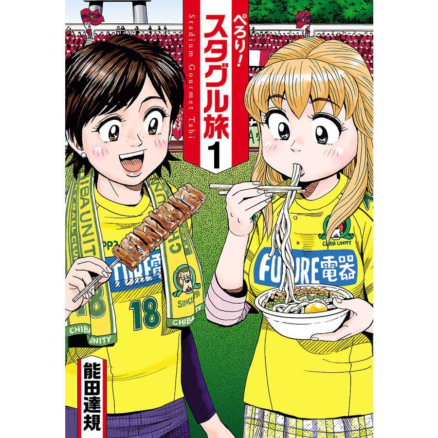 ぺろり!スタグル旅 (全巻) 電子書籍版 / 能田達規|ebookjapan