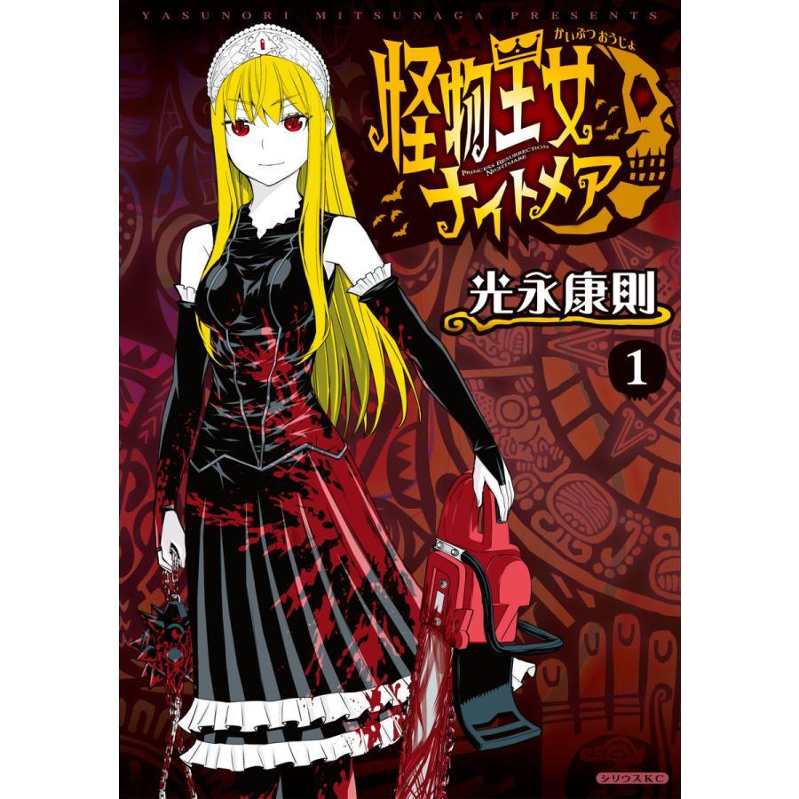 怪物王女ナイトメア (1〜5巻セット) 電子書籍版 / 光永康則|ebookjapan