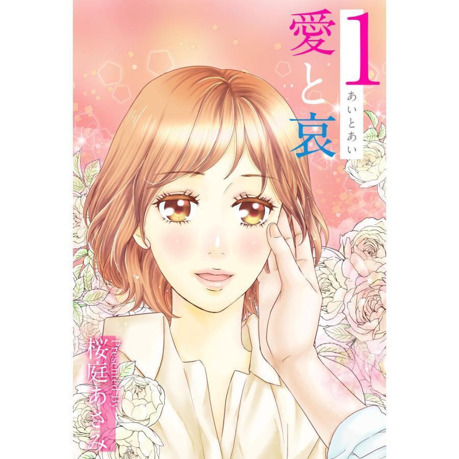 愛と哀 (1〜5巻セット) 電子書籍版 / 桜庭あさみ|ebookjapan