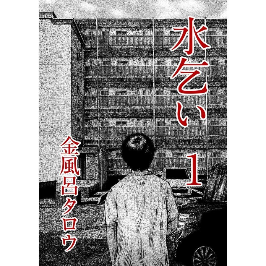 【初回50%OFFクーポン】水乞い (全巻) 電子書籍版 / 金風呂タロウ|ebookjapan