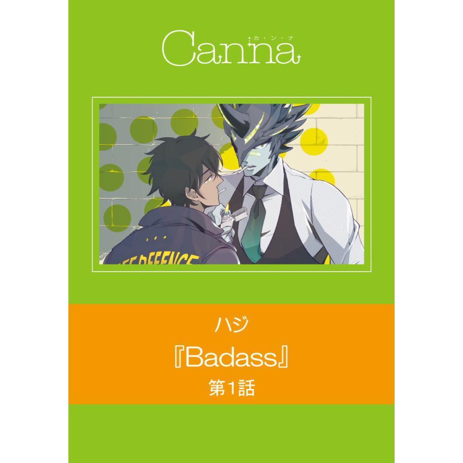 Badass (1〜5巻セット)※3.5話を含みます 電子書籍版 / ハジ|ebookjapan