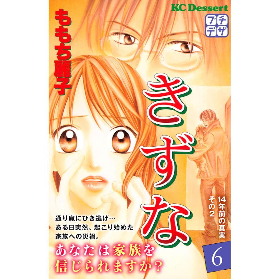 きずな プチデザ (6〜10巻セット) 電子書籍版 / ももち麗子 ebookjapan