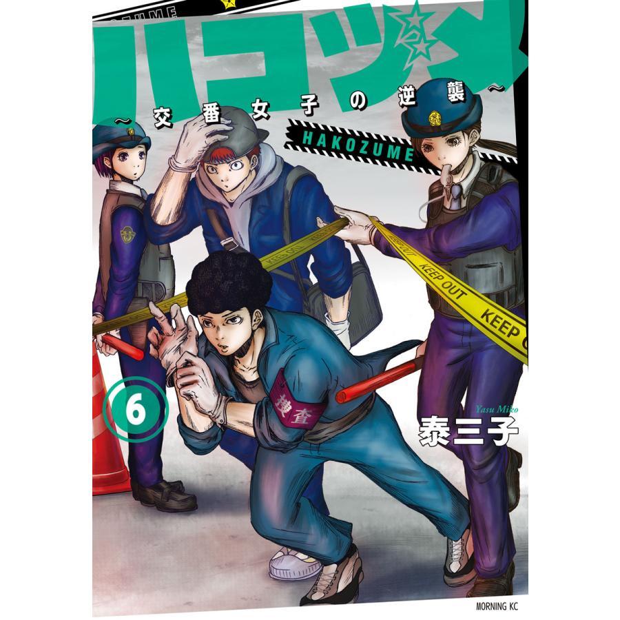 初回50%OFFクーポン ハコヅメ〜交番女子の逆襲〜 入荷予定 6〜10巻セット 泰三子 電子書籍版 売れ筋ランキング