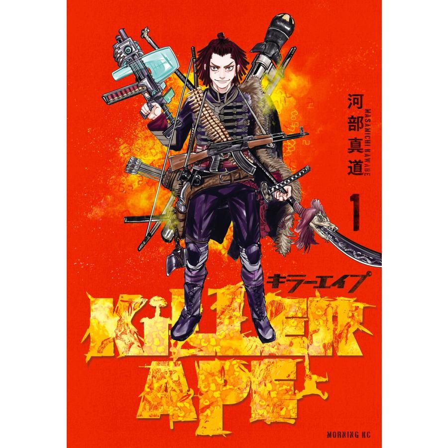 【初回50%OFFクーポン】KILLER APE (全巻) 電子書籍版 / 河部真道 ebookjapan