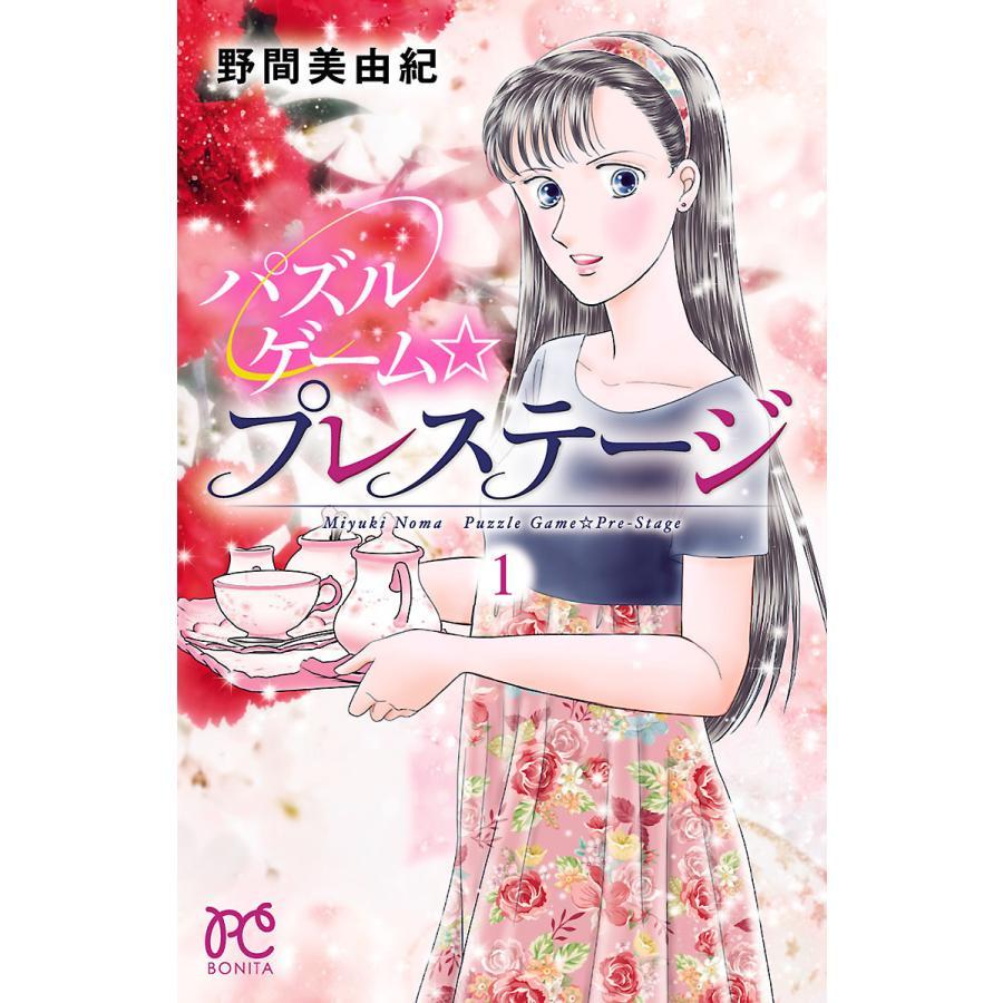 パズルゲーム☆プレステージ (全巻) 電子書籍版 / 野間美由紀|ebookjapan