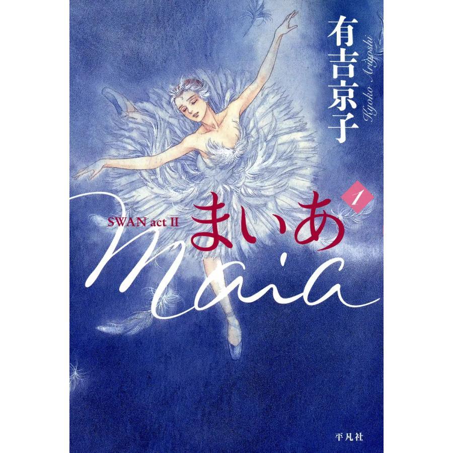 まいあ SWAN act II (1〜5巻セット) 電子書籍版 / 有吉京子|ebookjapan