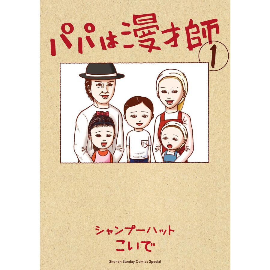 パパは漫才師 (1〜5巻セット) 電子書籍版 / シャンプーハットこいで|ebookjapan
