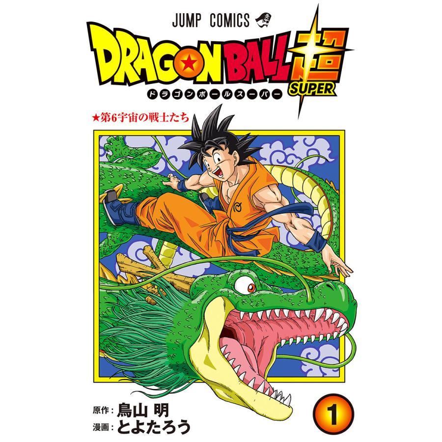 ドラゴンボール超 カラー版 (1〜5巻セット) 電子書籍版 / 漫画:とよたろう 原作:鳥山明 ebookjapan