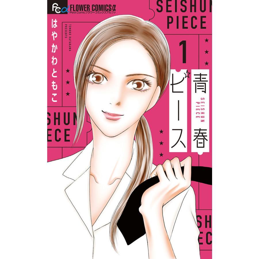 青春ピース (全巻) 電子書籍版 / はやかわともこ|ebookjapan
