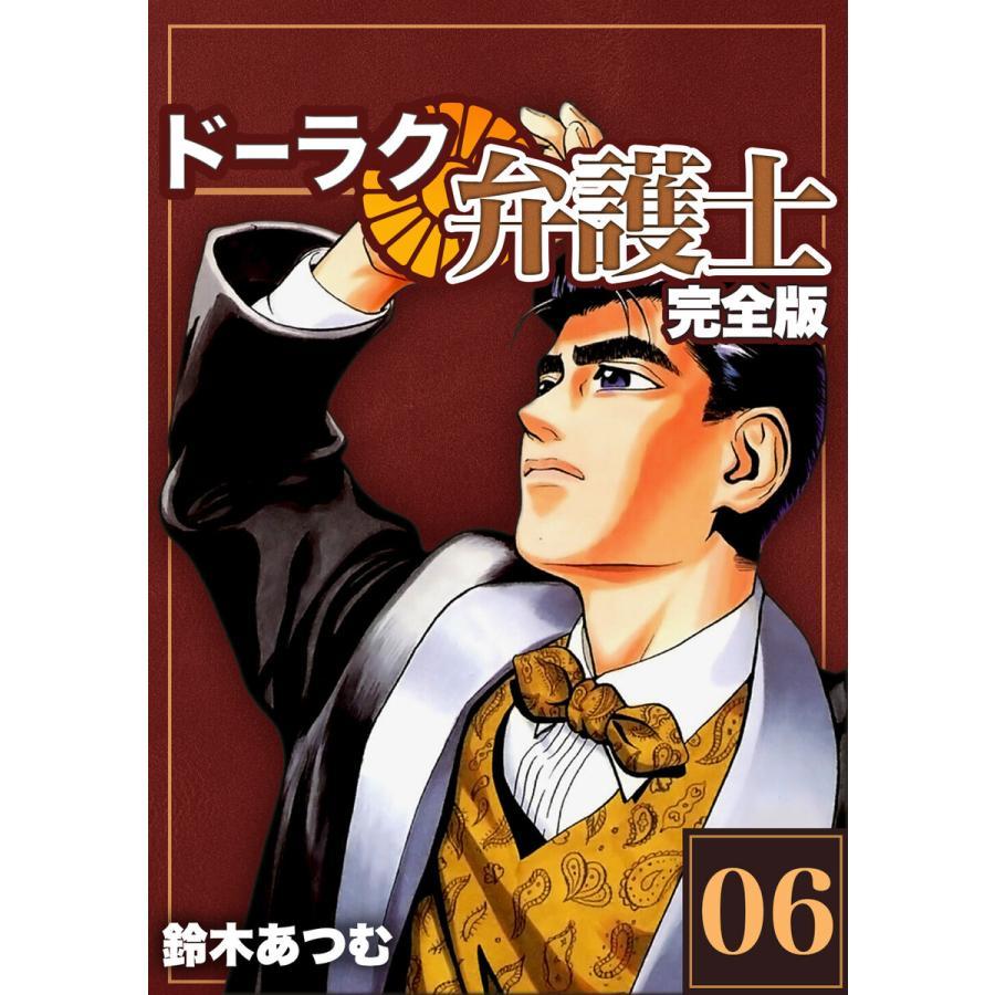 ドーラク弁護士【完全版】 (6〜10巻セット) 電子書籍版 / 鈴木あつむ|ebookjapan