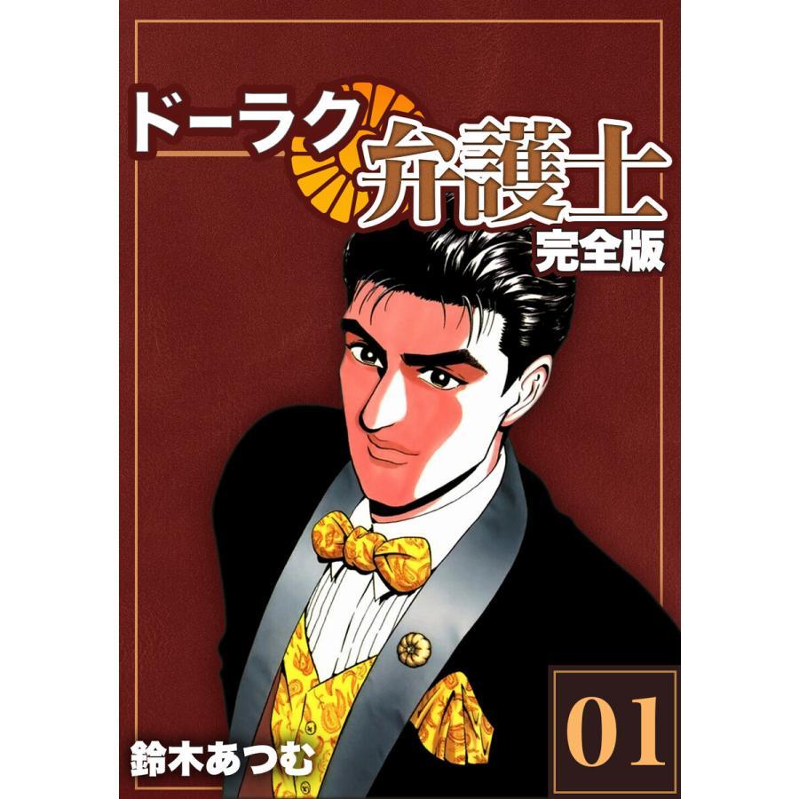ドーラク弁護士【完全版】 (全巻) 電子書籍版 / 鈴木あつむ ebookjapan