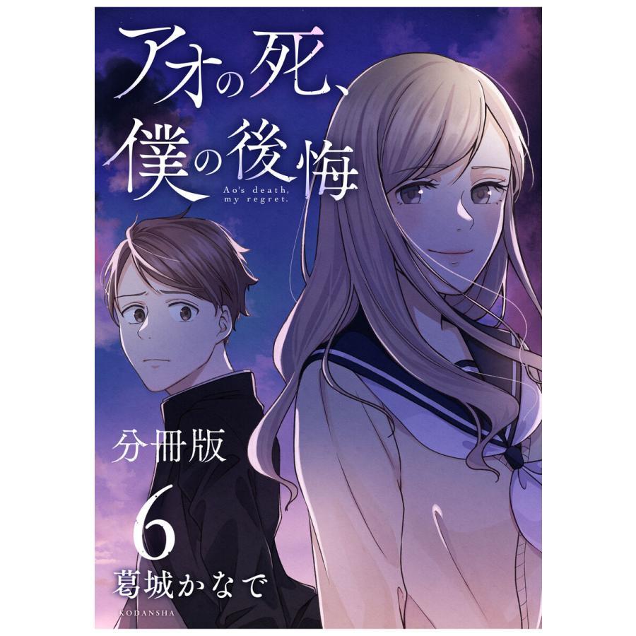 アオの死、僕の後悔 分冊版 (6〜10巻セット) 電子書籍版 / 葛城かなで ebookjapan