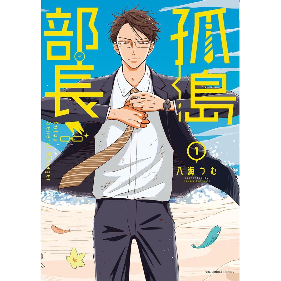 孤島部長 (全巻) 電子書籍版 / 八海つむ ebookjapan