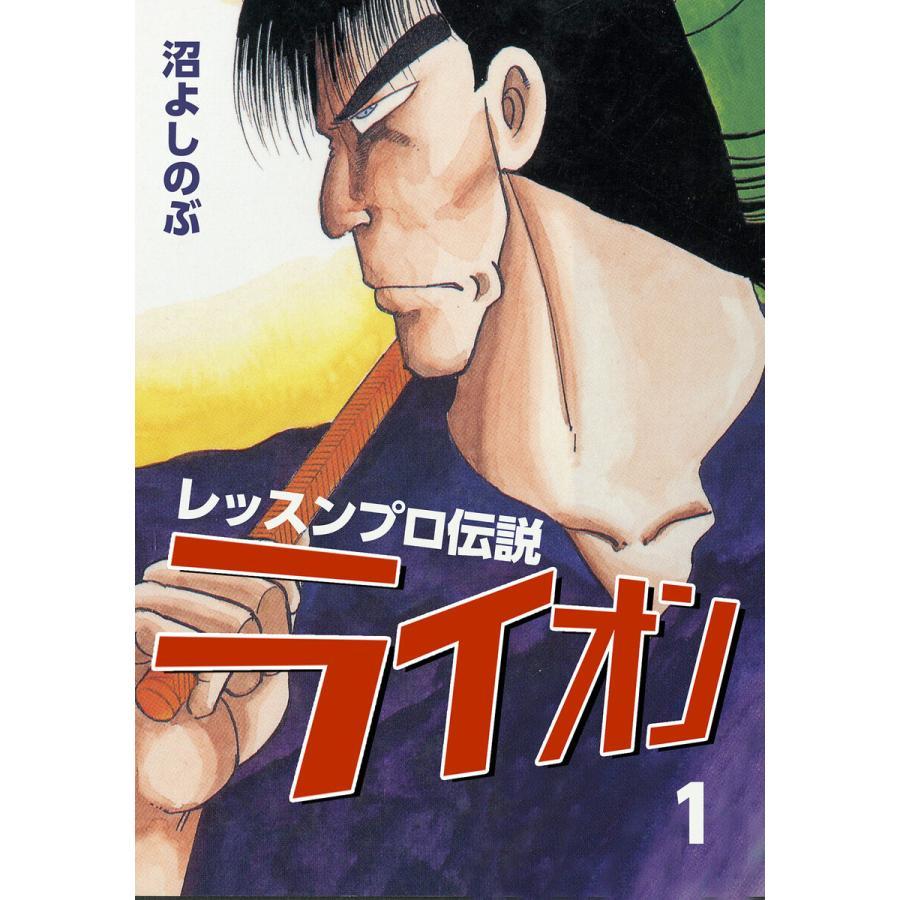 レッスンプロ伝説 ライオン (全巻) 電子書籍版 / 沼よしのぶ ebookjapan