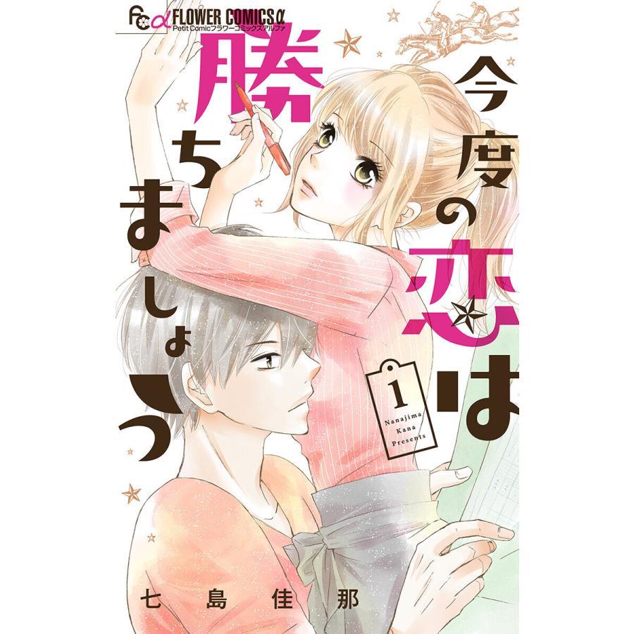 今度の恋は勝ちましょう【マイクロ】 (1〜5巻セット) 電子書籍版 / 七島佳那|ebookjapan